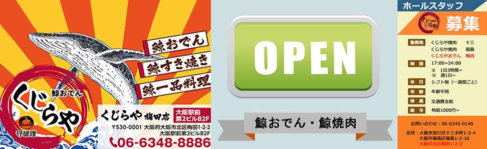 鯨おでん くじらや梅田店 3号店