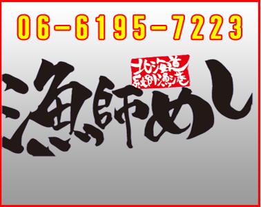 トップバナー漁師めし378-300.png
