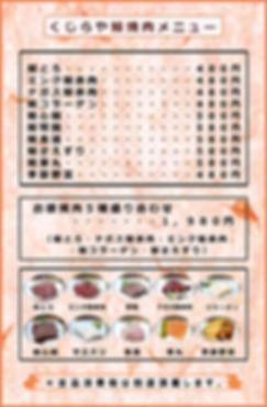 9-1くじらや 鯨焼肉 メニュー.png