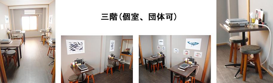 くじら焼肉 福島 店舗三階写真