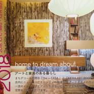 Exhibition : home to dream about アートと家具のある暮らし @The + CASA ハービスPlaza Ent 10th-14th Oct. 2018
