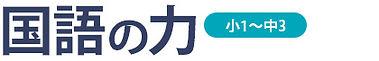 course_kokugo.jpg