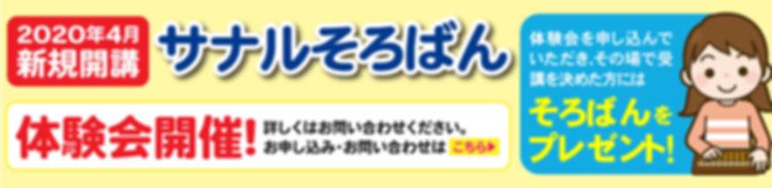bnr_bankoku_soroban3.jpg