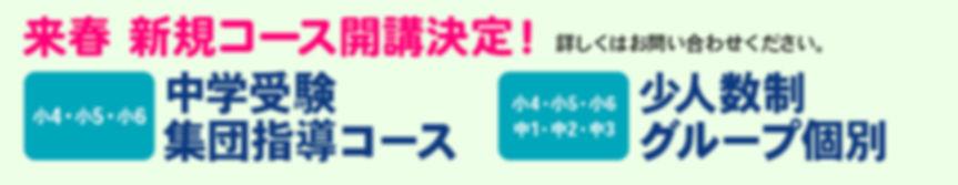 bnr_new_course.jpg