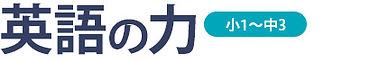 course_eigo.jpg
