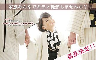 familycam8月-hp.jpg