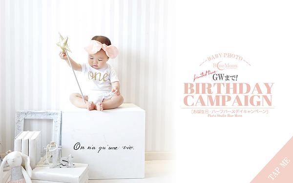 birthdaycam-GW.png