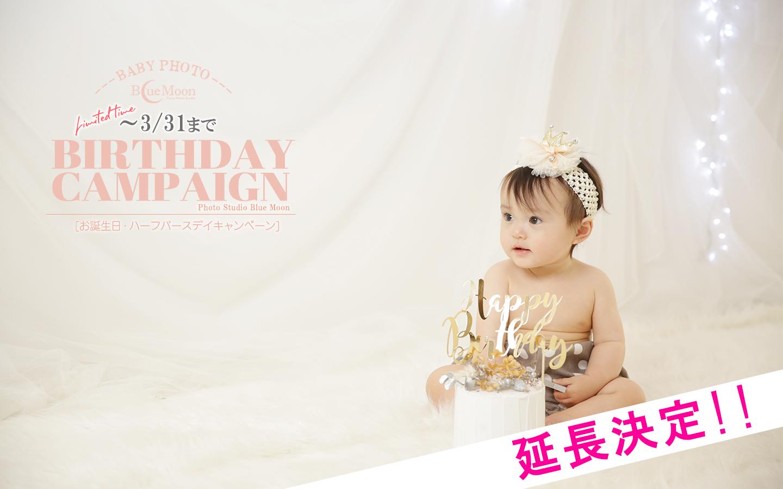 birthdaycam3月-hp.png