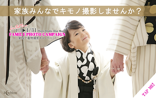 familycam1月-hp.png