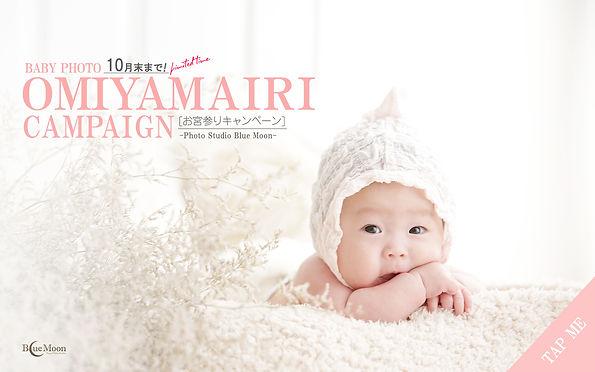 omiyacam10月.jpg