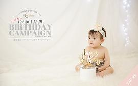 birthdaycam12月-hp.png