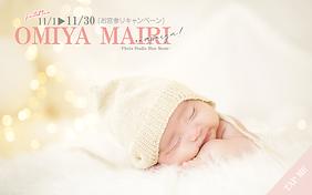 omiyacam11月-hp.png