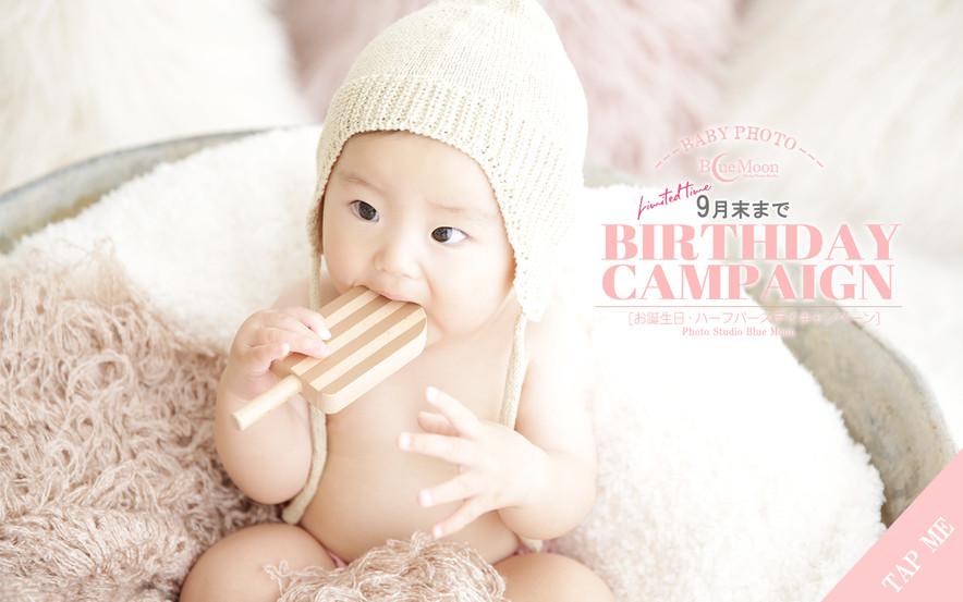 birthdaycam9月-hp.jpg