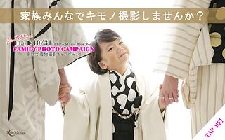 familycam10月-hp.png