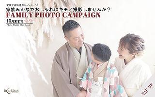 familycam10月-hp.jpg