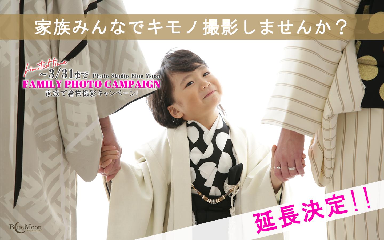 familycam3月-hp.png