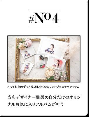 No.4.png