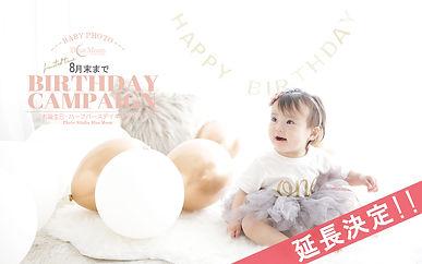 birthdaycam8月-hp.jpg