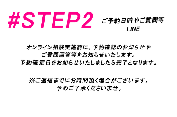 LINE-step2.png