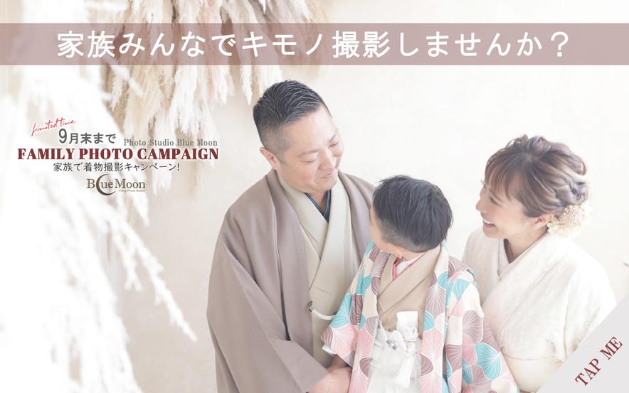 familycam20219月-hp.jpg