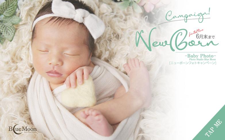 newborncam6月-hp.png