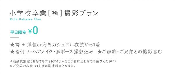 小学校 袴 フォトプラン