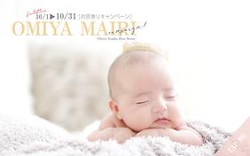 omiyacam10月-hp.png