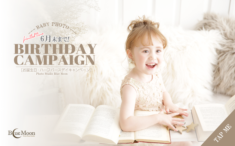 birthdaycam6月-hp.png