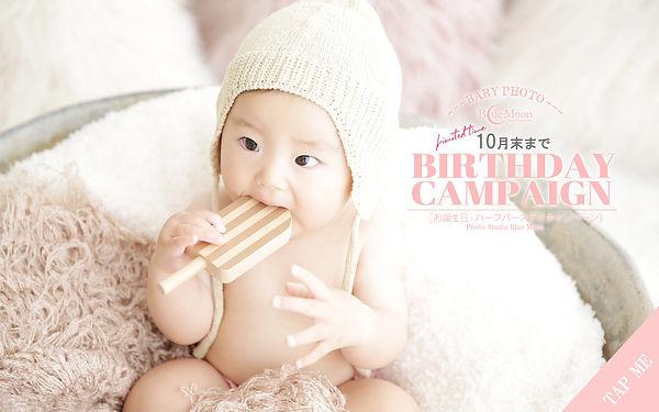 birthdaycam10月-hp.jpg