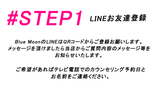 LINE-step1.png