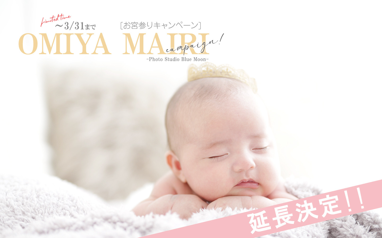 omiyacam3月-hp.jpg