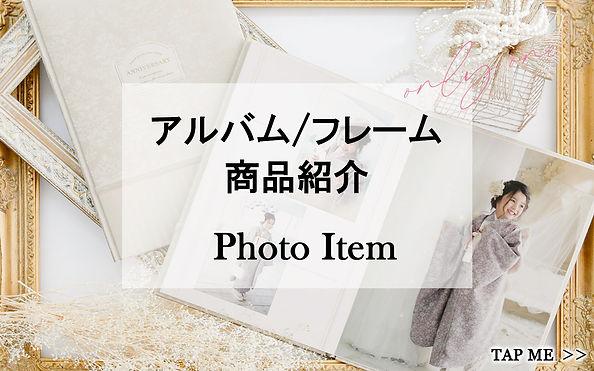 photoitem-hp.jpg