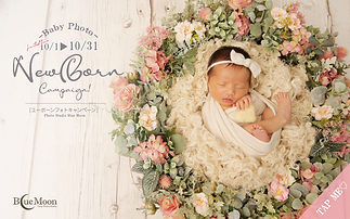 newborncam10月-hp.png