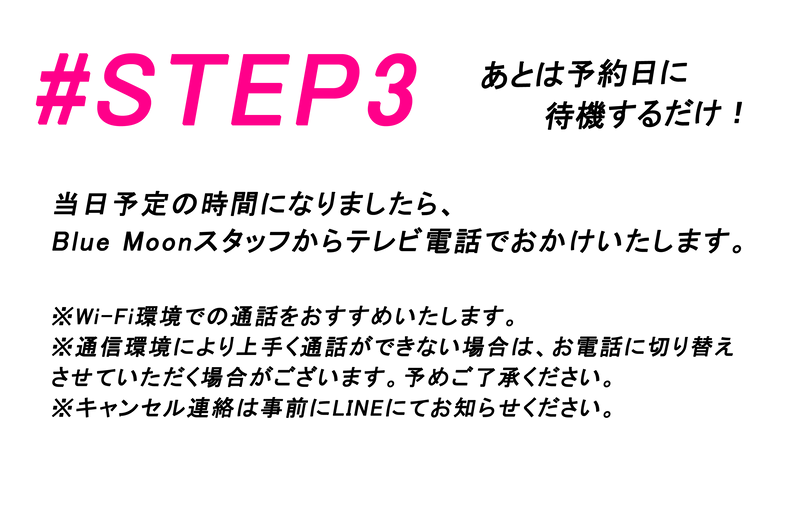 LINE-step3.png