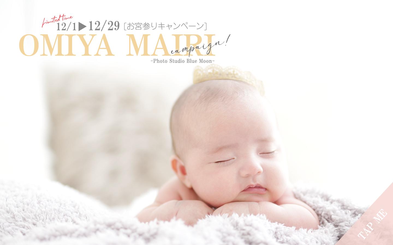 omiyacam12月-hp.png