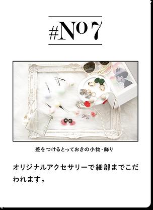 No.7.png