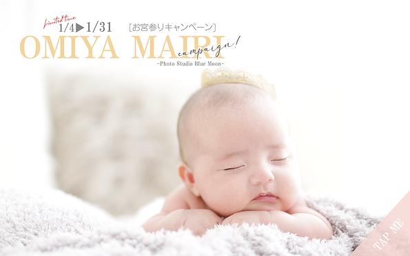 omiyacam1月-hp.png