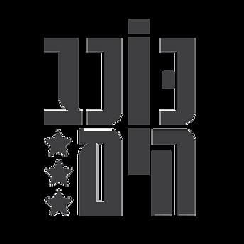 שקוף לוגו כוכב הים.png