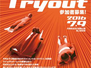 関西地区選手発掘トライアウト開催のお知らせ