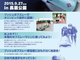 オリンピック選手に挑戦しよう!! プッシュボブスレートライアル in 長居公園