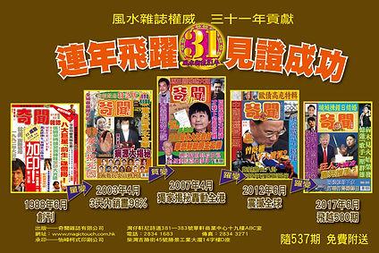 小冊子Cover537(三十一周年).jpg