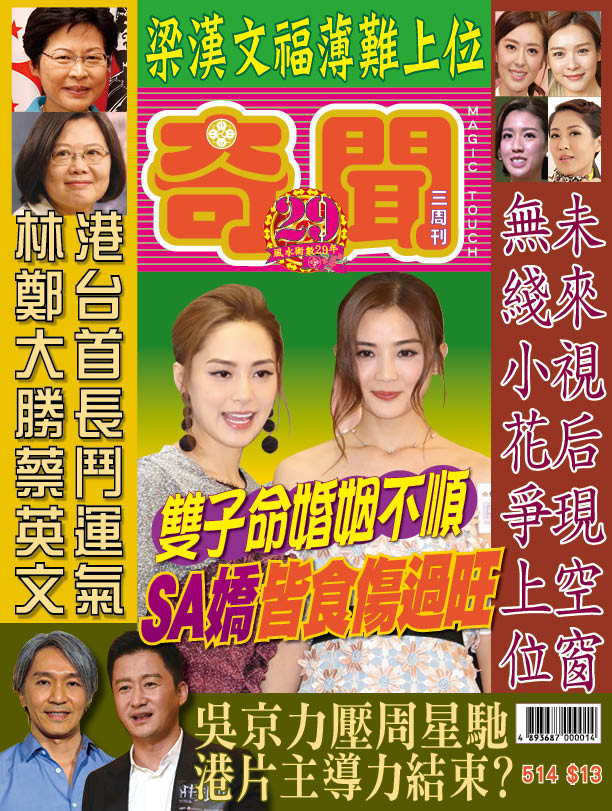 Cover514