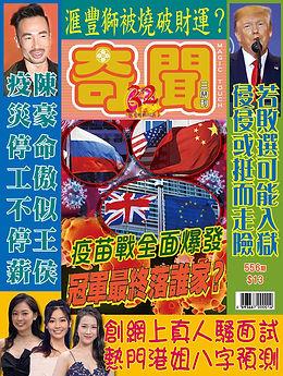 Cover556.jpg
