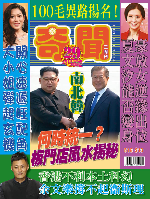 Cover518