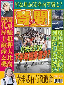 Cover554.jpg