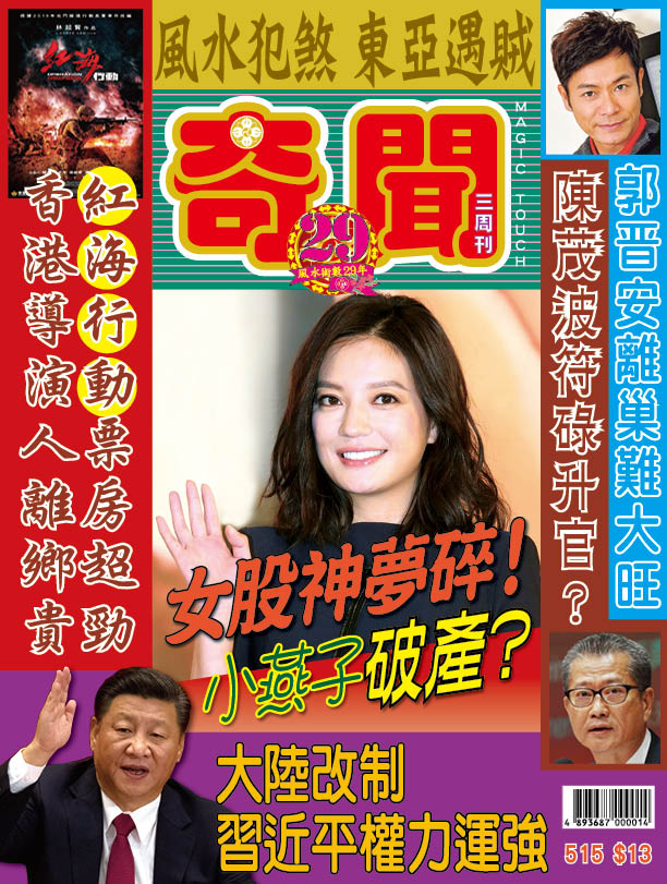 Cover515