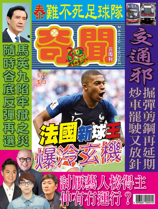 Cover521