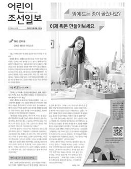 어린이 조선일보