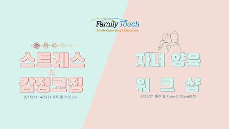 familytouch.jpg