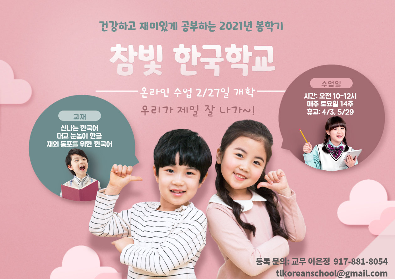 2021 봄학기 포스터 가로_1.jpg